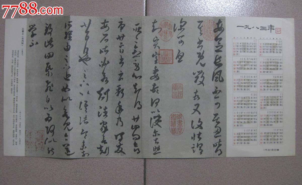 书法杂志赠83年日历_年历卡/片_枕江楼【7788收藏图片