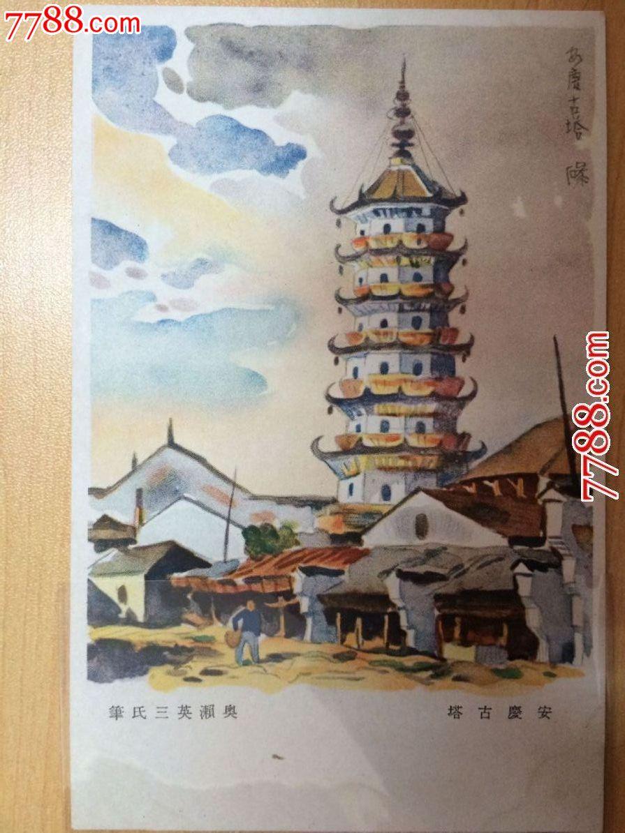 民国时期手绘彩色风俗老明信片安庆古塔