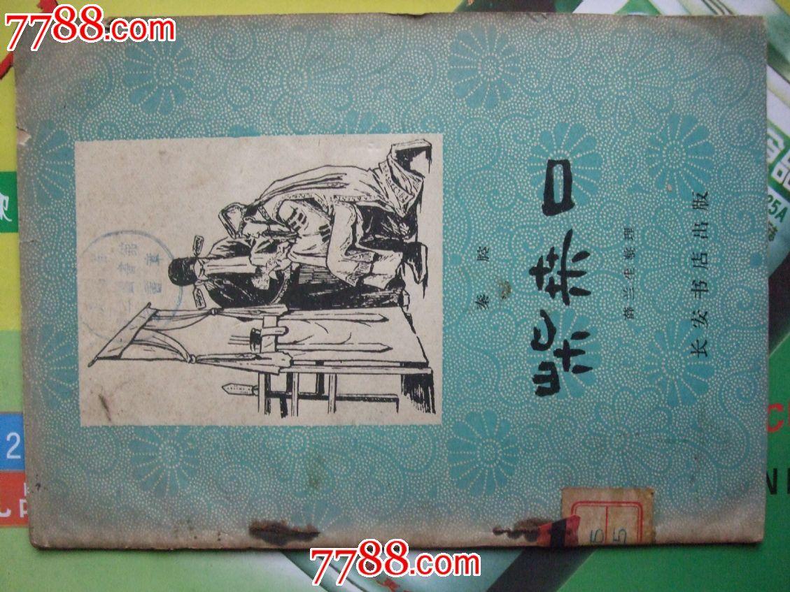 柴桑口【绘画封面】,戏曲/剧本,戏曲剧本,五十年代(20世纪),32开,页码