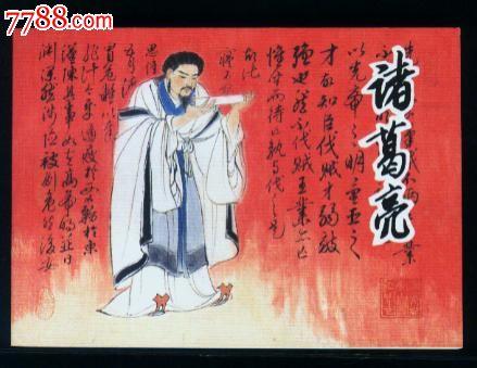 诸葛亮·徐有武连环画作品集·散本·1版1印图片