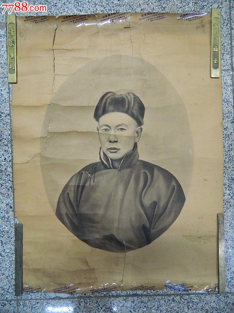 民国时期碳晶人物画