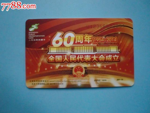 上海全国人民代表大会成立60周年交通卡