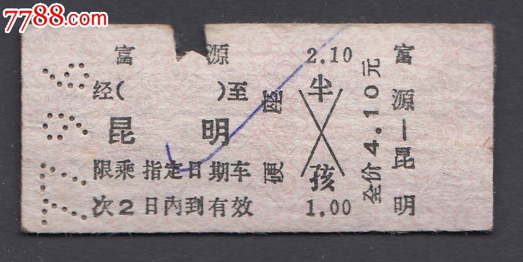 富源-昆明_火车票_西府旧藏【7788收藏__中国