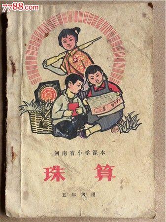 珠算大赛宣传手绘海报