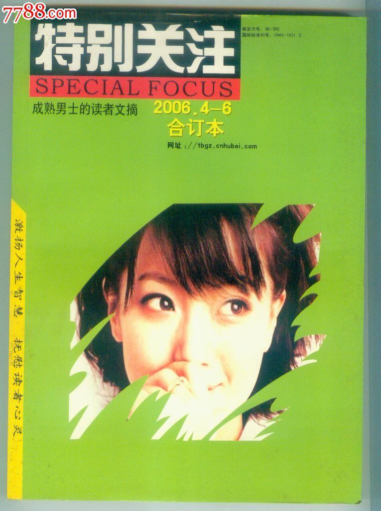 《特别关注》2006年4-6合订本_价格10.