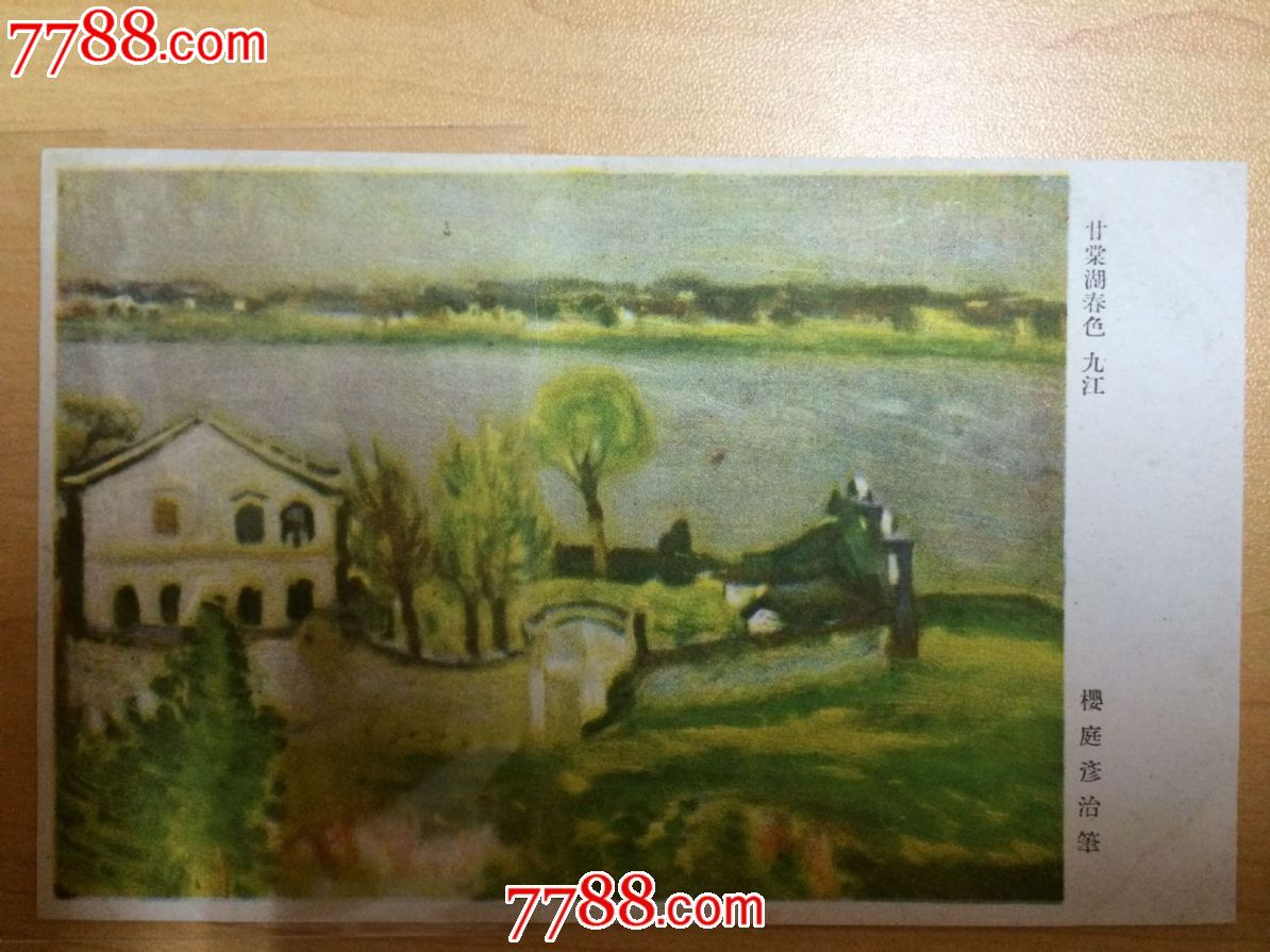民国时期彩色手绘风俗老明信片九江甘棠湖春色