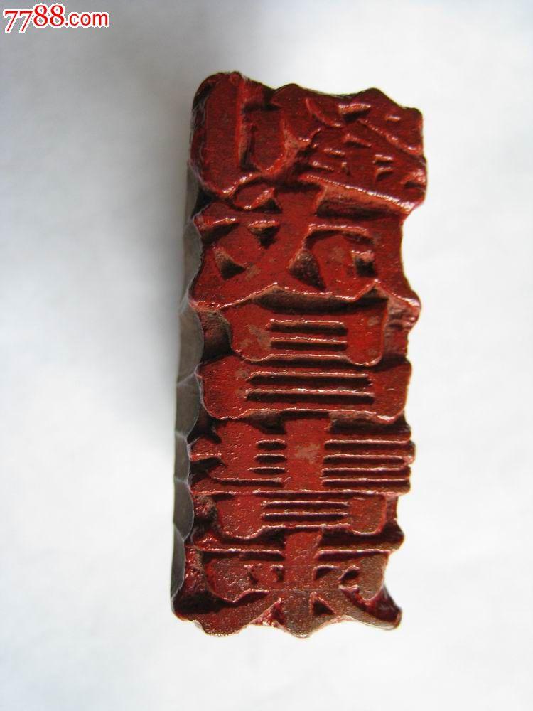 木头书柬印章