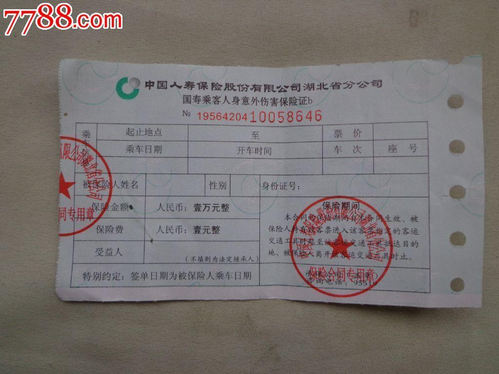 中国人寿保险公司人身意外伤害保险证一份