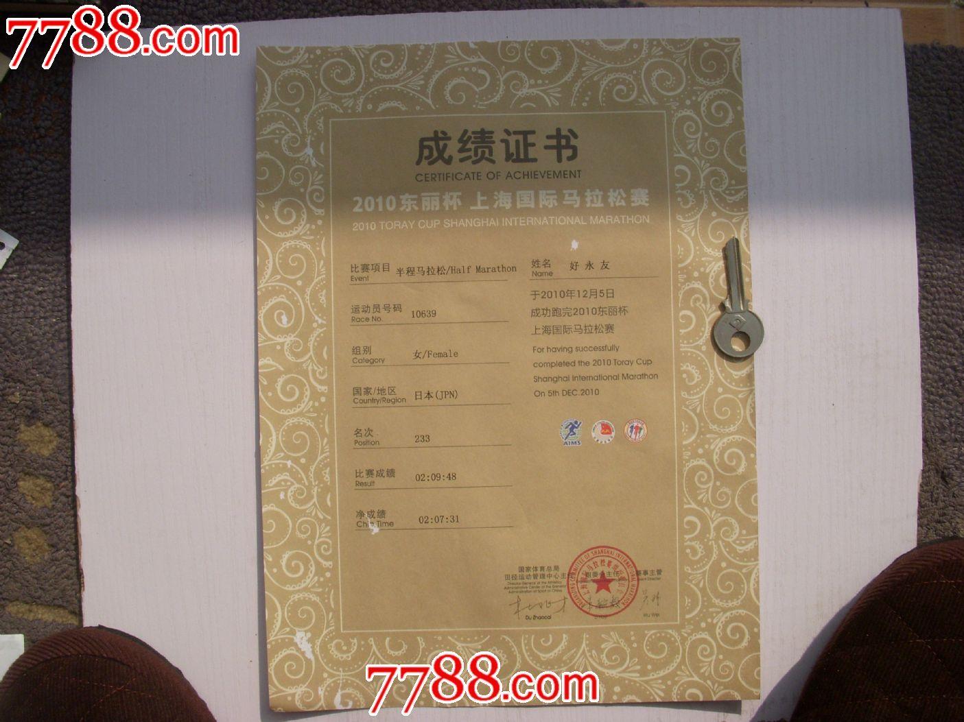 2010东丽杯国际马拉松比赛成绩证书