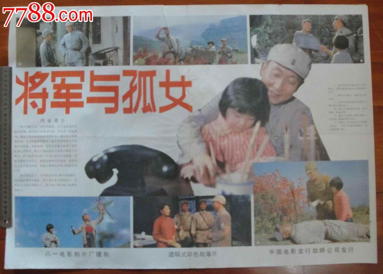 将军与孤女_电影海报_雪峰藏苑【7788收藏__中国收藏