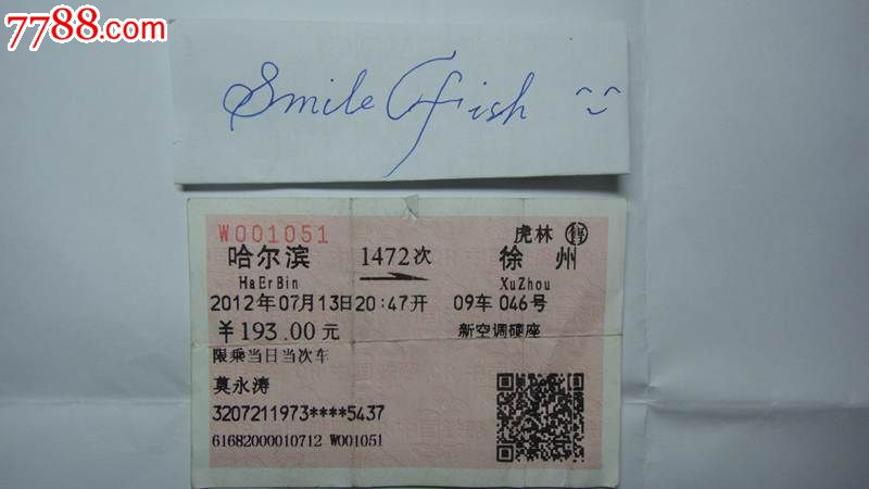 虎林-1472-徐州_价格2.0000元_第1张_7788收藏__中国收藏热线