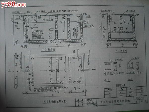 砖砌.钢筋混凝土化粪池建筑图集.3本不同.工业建筑民用建筑设计图集