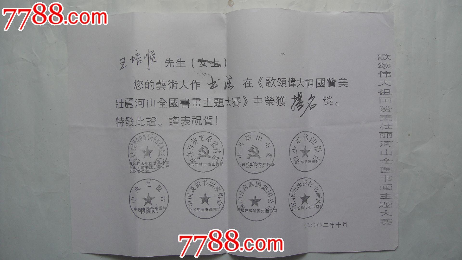 安徽省书法家协会入会申请表(王培顺)带有各类获奖证书复印件图片