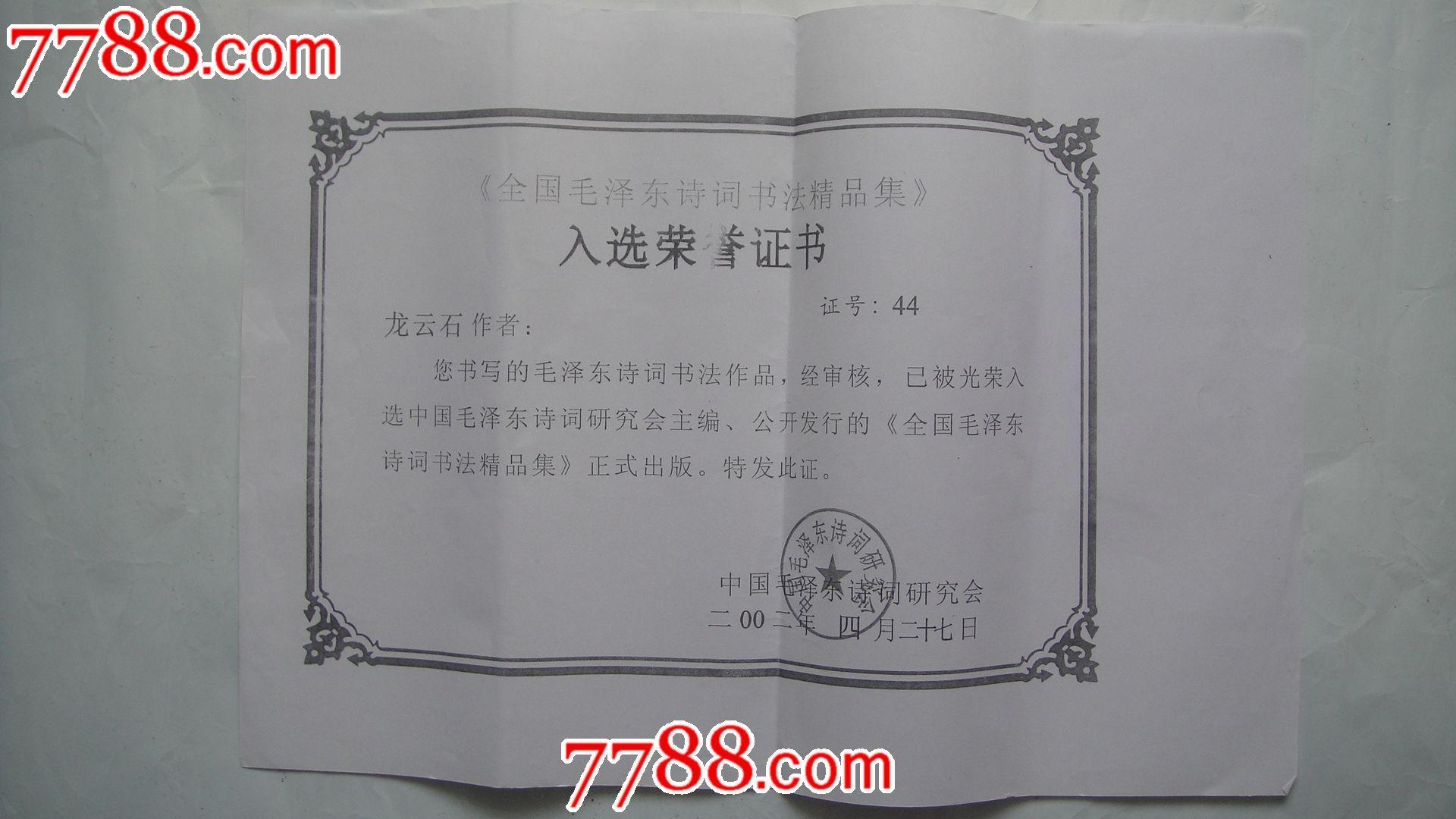 安徽省书法家协会入会申请表(龙云平)带有各类获奖证书复印件图片