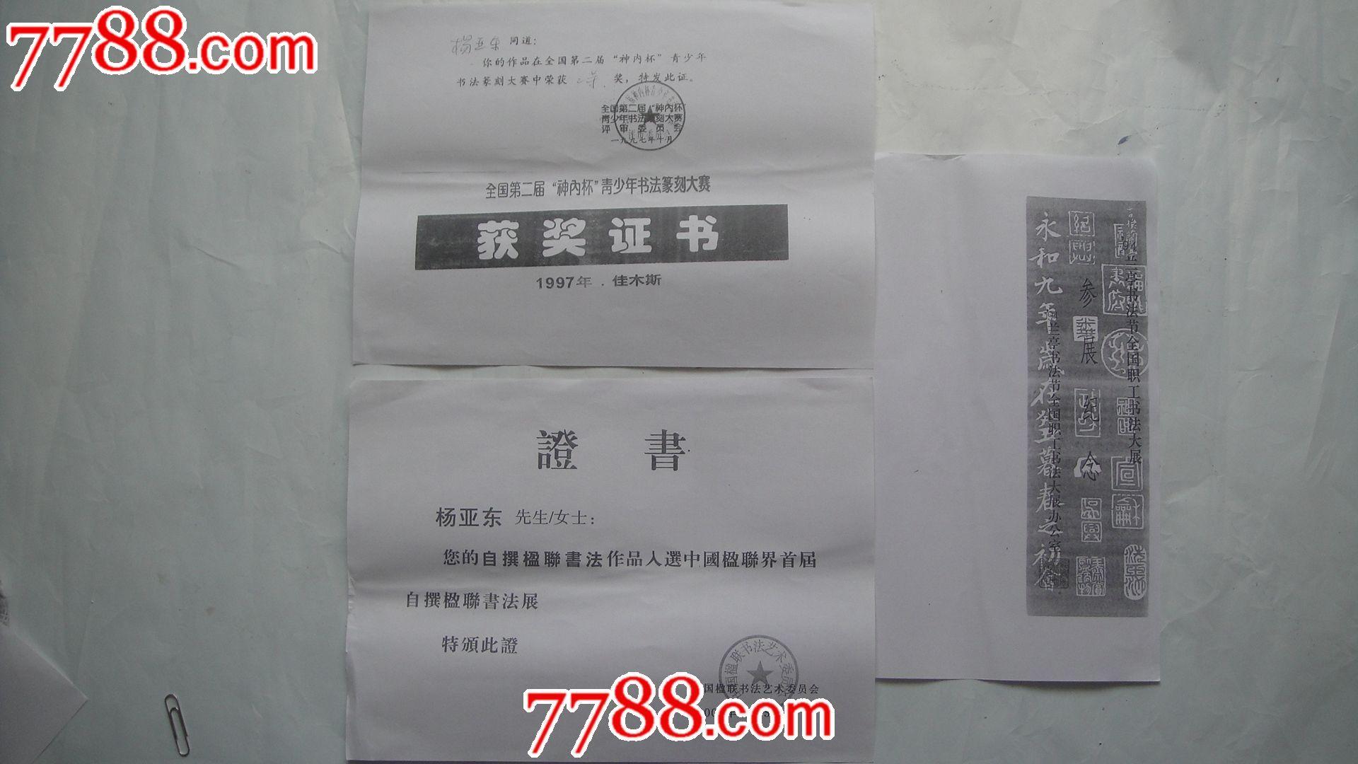安徽省书法家协会入会申请表(杨亚东)带有各类获奖证书复印件图片