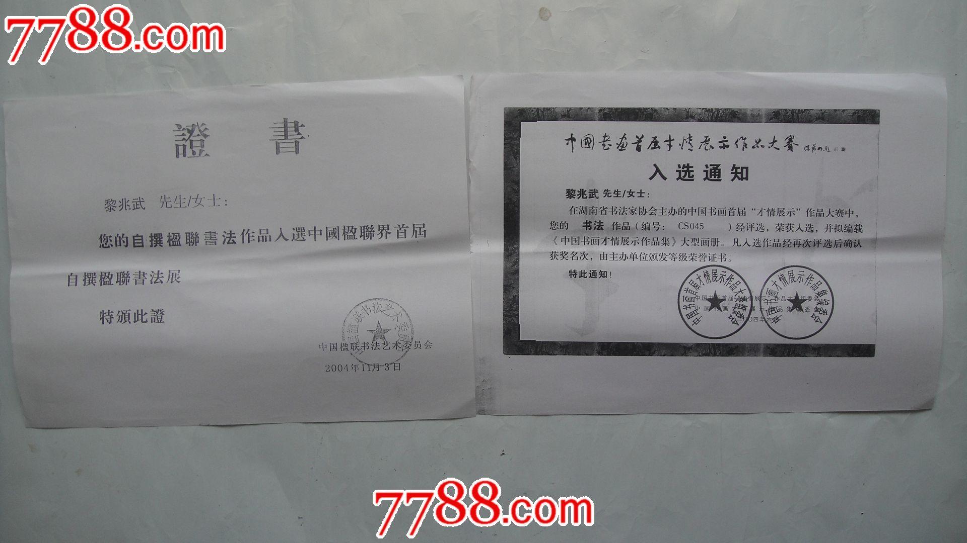 安徽省书法家协会入会申请表(黎兆武)带有各类获奖证书复印件图片