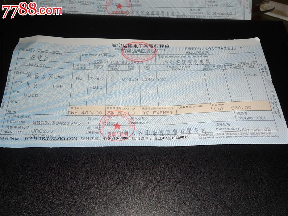 航空运输电子客票行程单_飞机/航空票_红色军垦杂货店