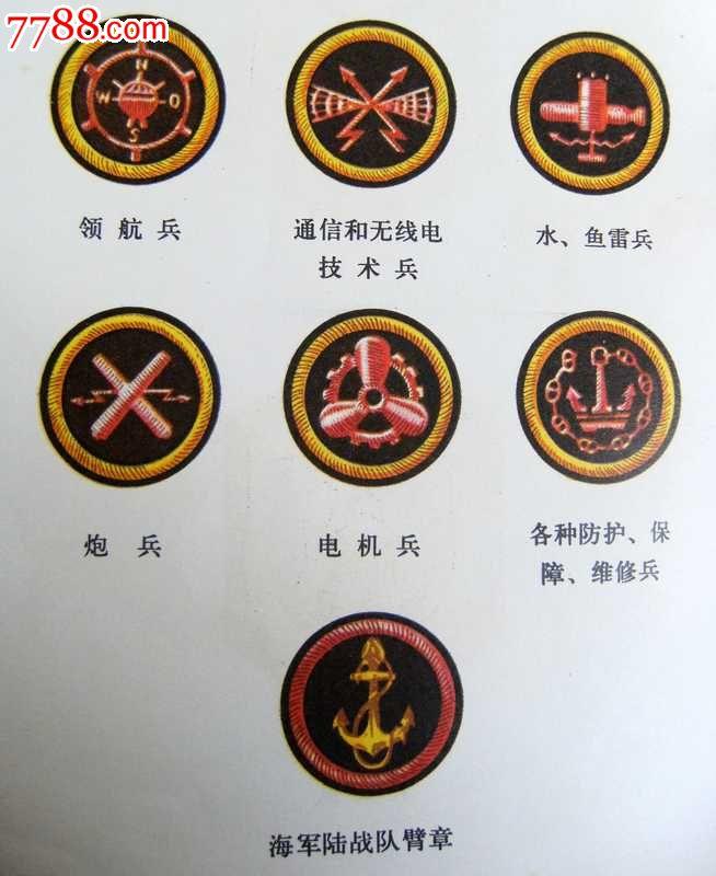 苏联/苏军库存黑海舰队早期刺绣版电机兵刺绣臂章图片