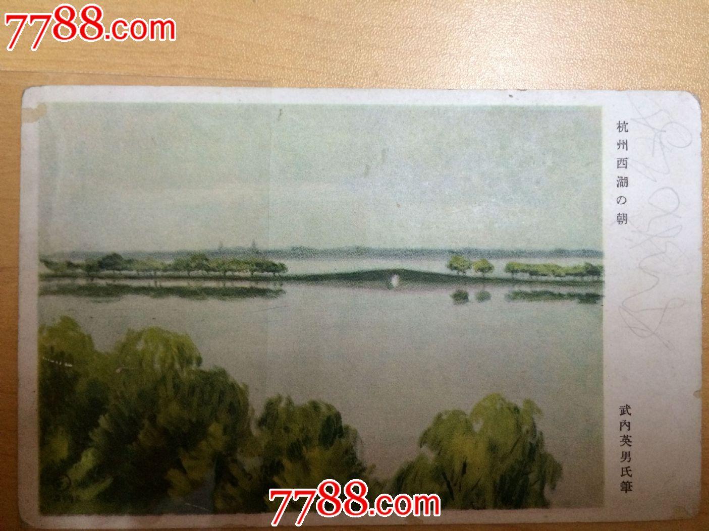 民国时期彩色手绘风俗老明信片杭州西湖