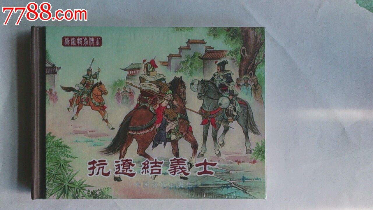 杨家将前传之《抗辽结义士》-se22689073-连环画/小人图片