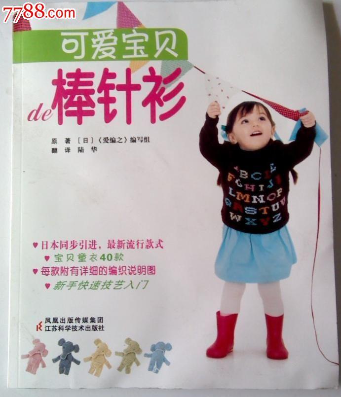 可爱宝贝棒针衫(日)爱编之编写组|译者:陆华生活时尚书(图)