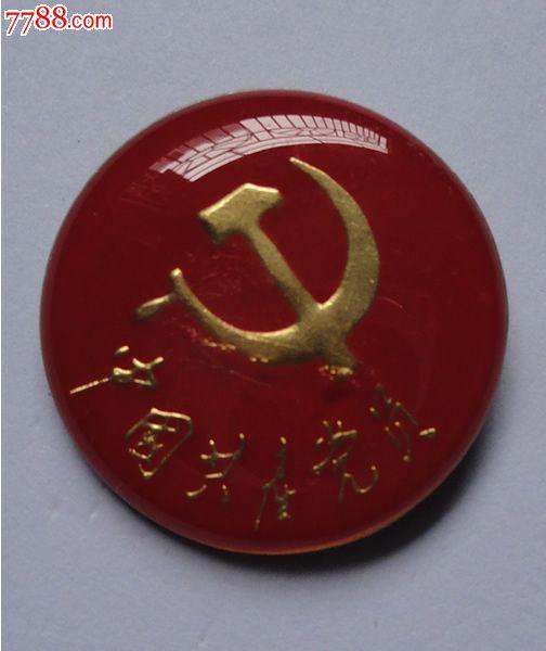 中国共产党徽章