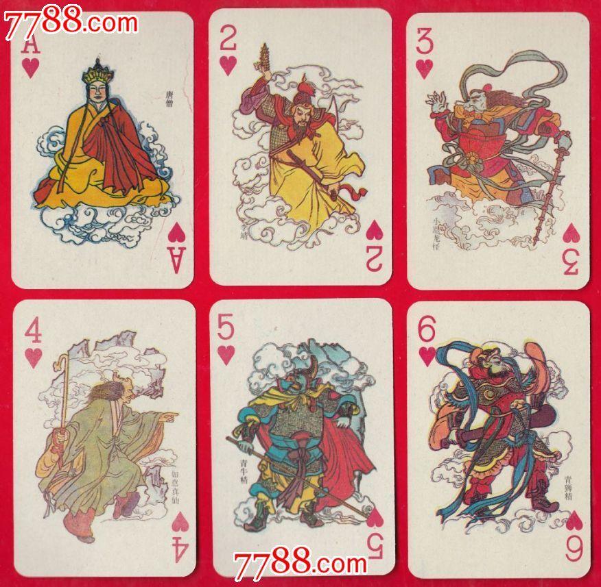 西游记[绘画版]扑克图片