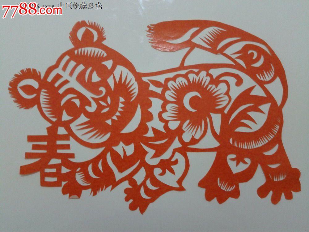 可爱的大老虎剪纸_价格15元【杂货园子】