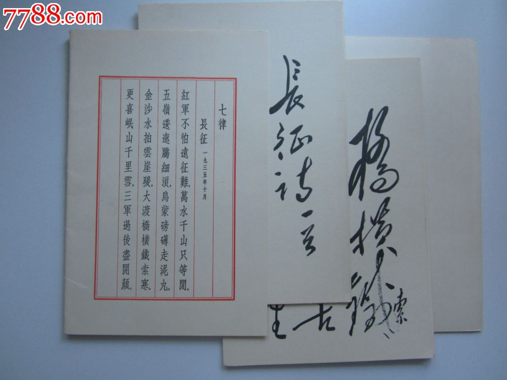 毛主席诗词(七律长征)手书活页9.8品图片