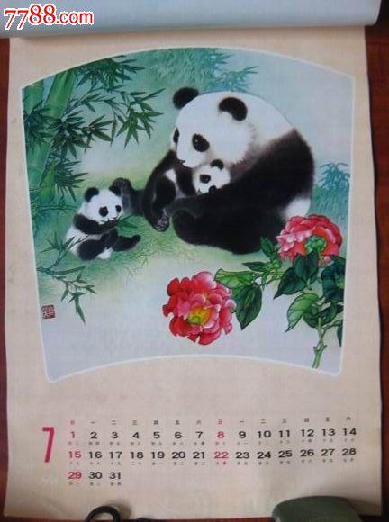 1984年挂历:米春茂动物画专辑,全套不缺页,画得好
