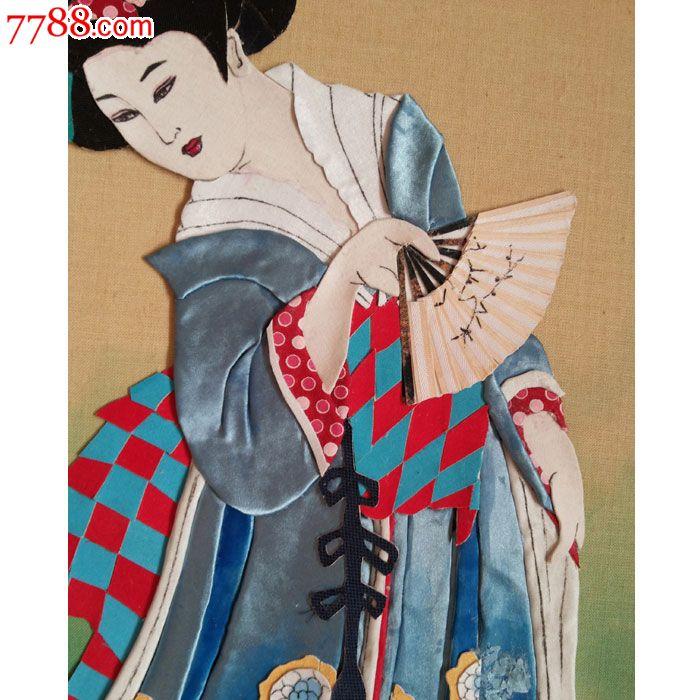 布贴画—日本仕女