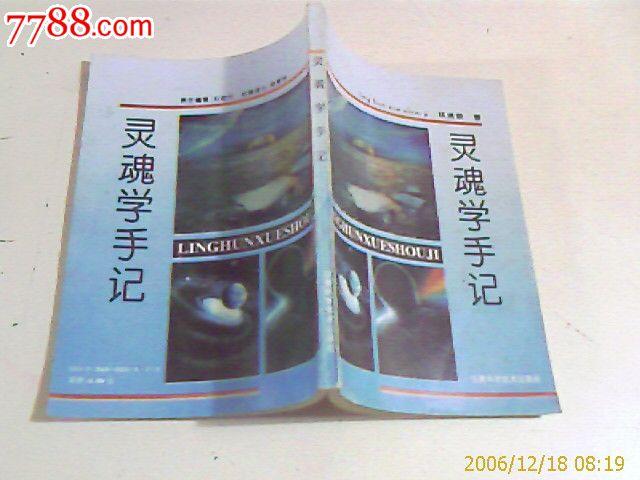 哲学/心理学书籍,,90-99年,,,,32开,200-299面,,汉字,, 简介: 林清泉图片