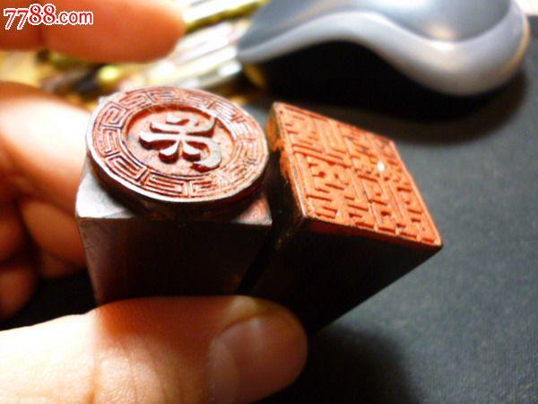 圆形长城纹印章!_第7张_7788收藏__中国收藏热线