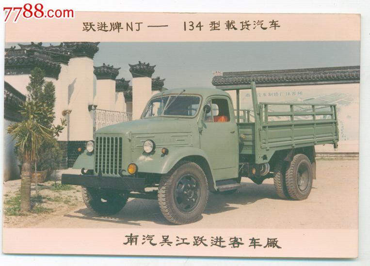 跃进牌nj--134型载货汽车,彩色照片.