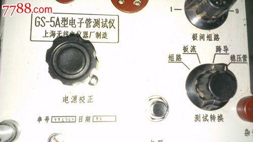 gs-5a电子管测试仪_第4张