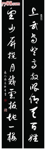 川北西武当山仰天楼南大门联-se22781961-木牌匾/对联