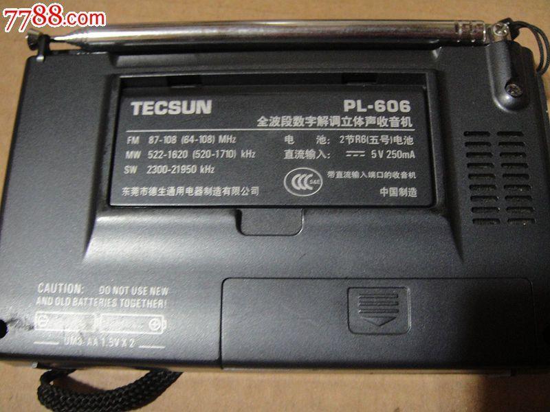 德生收音机pl-606