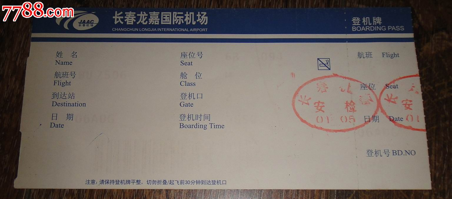 长春龙嘉国际机场登机卡