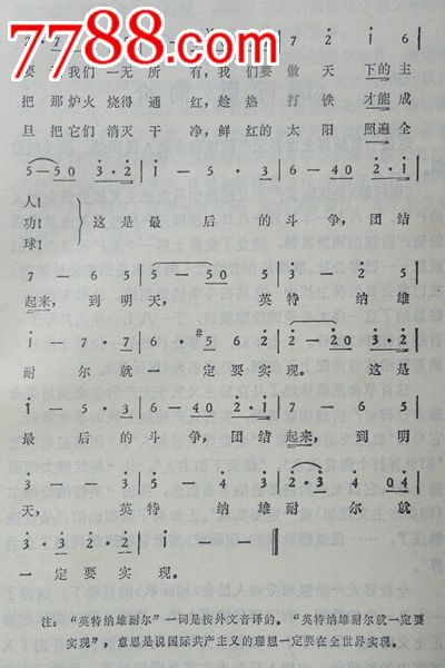 国际歌(歌单)_歌曲/歌谱_黄葛居【7788收藏__中国收藏图片