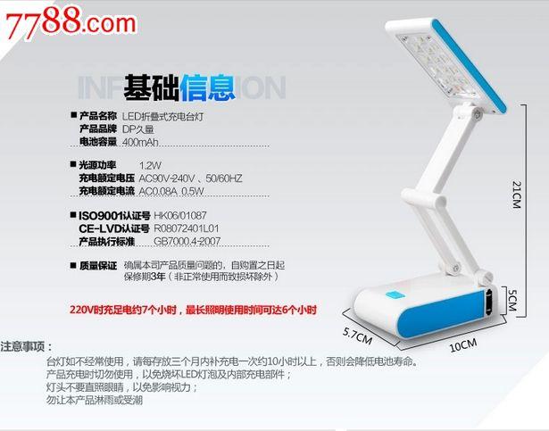 久量led充电折叠小台灯包邮_价格24.