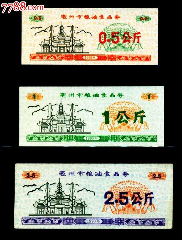 【毫州90】90年(安徽)毫州市粮油食品券3全套!---9-10