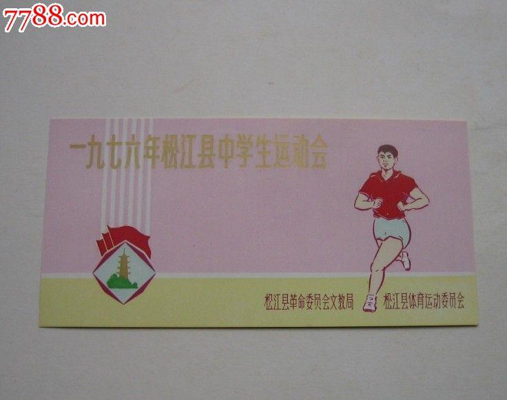 1976年松江县中学学生运动会(体育门券或者纪念券背面
