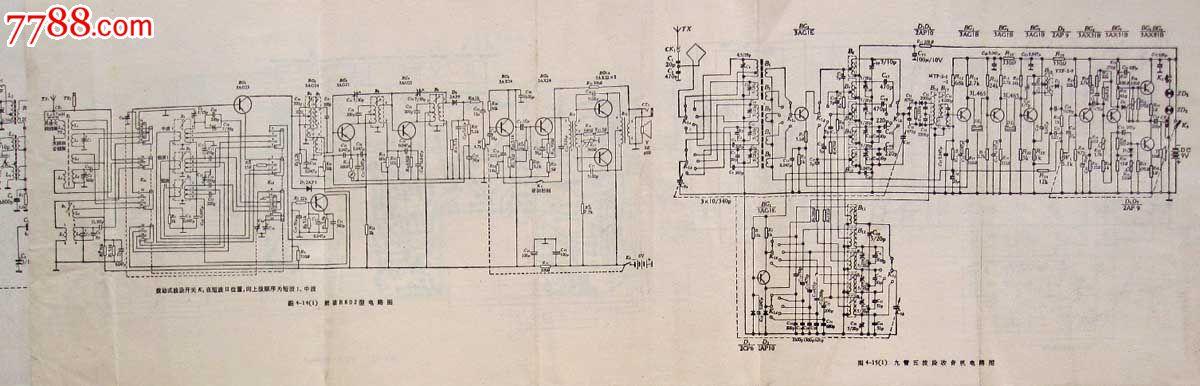 收音机说明书/熊猫b802型电路图