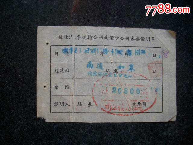 1952年苏北汽车运输公司南通分公司客票证明单