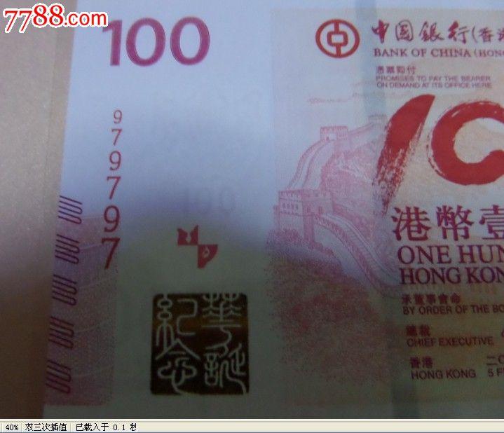 中国银行百年纪念钞979797香港回归号-se22884031-钞