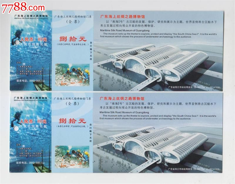 广东海上丝绸之路博物馆邮资门票明信片,二张合售5元