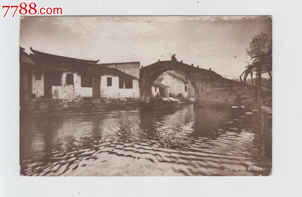 江苏苏州常熟水乡风景带城墙照片版实寄明信片