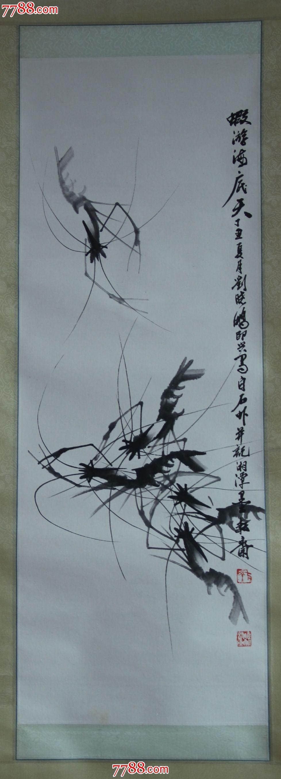 画写意虾步骤