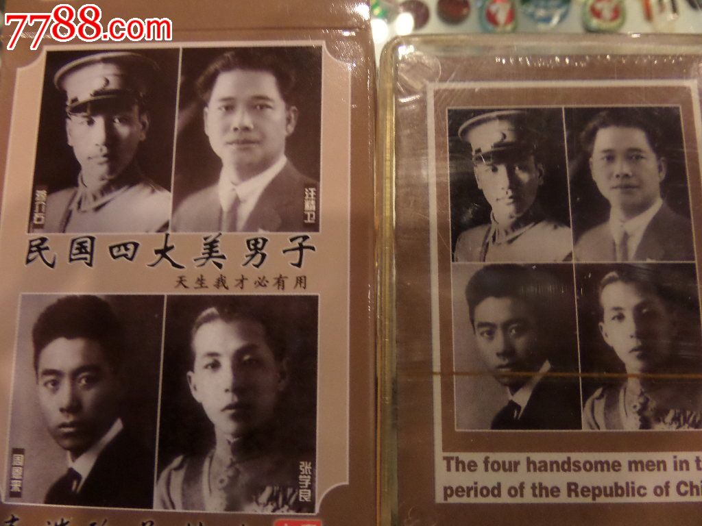 民國四大美男子撲克圖片