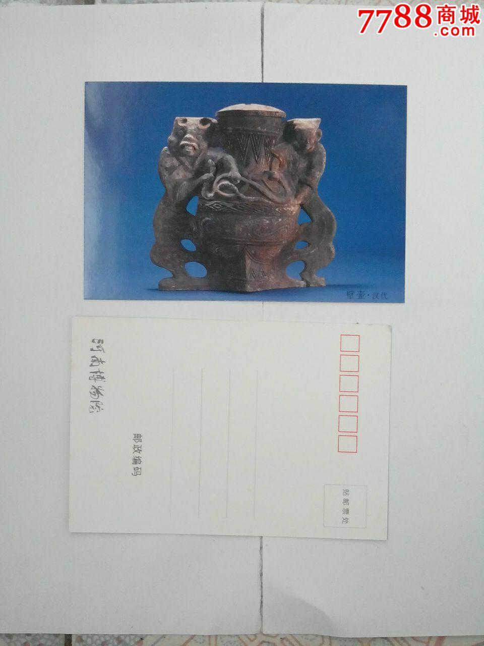 一套《河南博物院》明信片